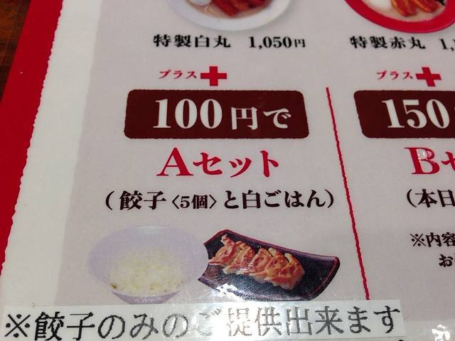 100円Aセット.jpg