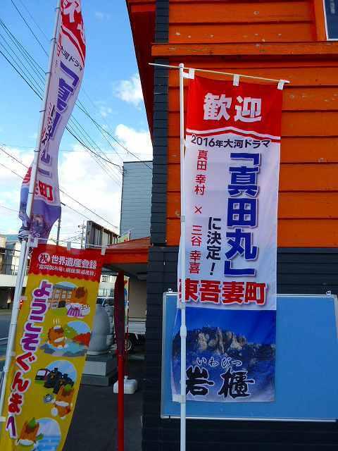 2016大河は真田丸.jpg