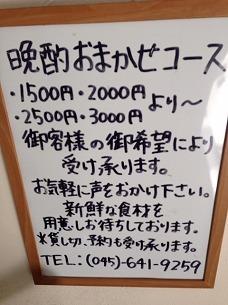 おまかせコース.jpg