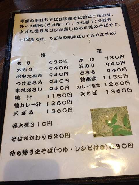 お品書き(蕎麦).jpg