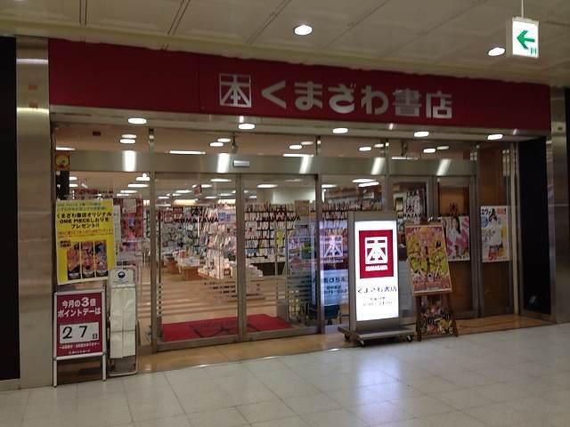 くまざわ書店1.jpg