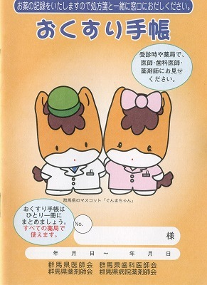 ぐんまちゃん手帳.jpg