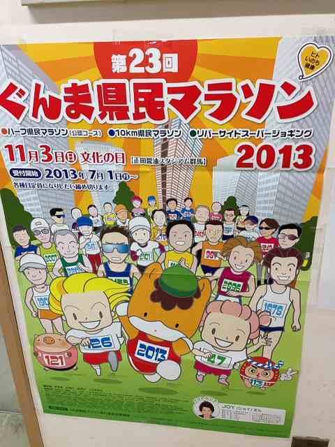 ぐんま県民マラソンぐんまちゃん.jpg