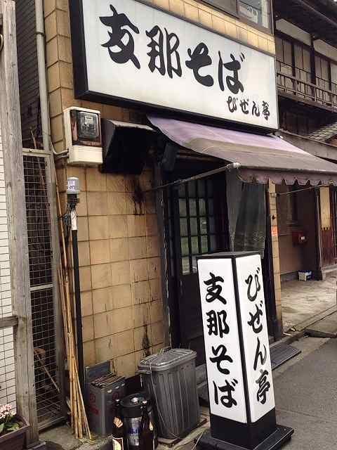 びぜん亭2.jpg
