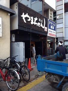 やまちゃんは閉店~工事中.jpg