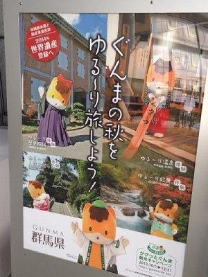 ゆる~り旅しようぐんまちゃん.jpg
