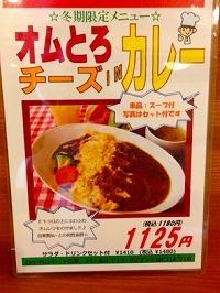 オムトロチーズカレー.jpg