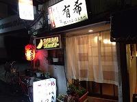 ソソル店8.jpg