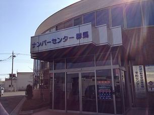 ナンバーセンター群馬.jpg