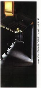 パンフ龍神への回廊.jpg