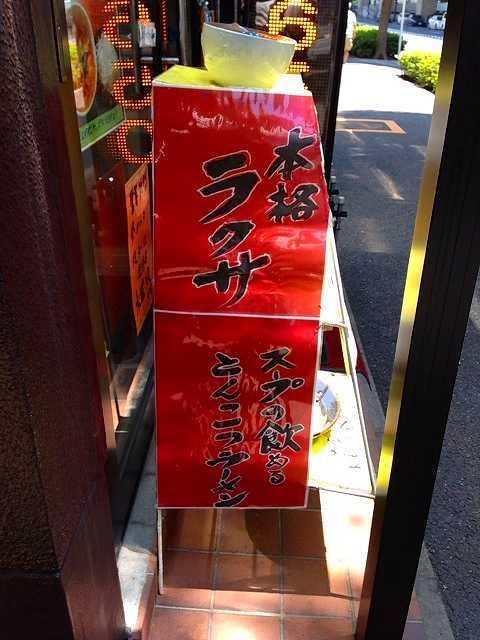 ラクサとは何だ?.jpg