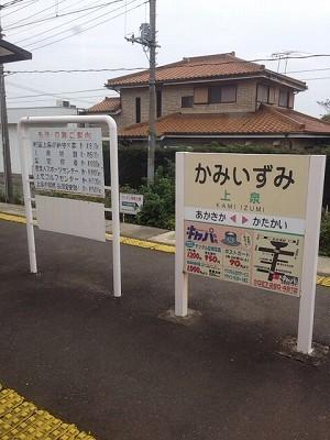 上泉駅.jpg