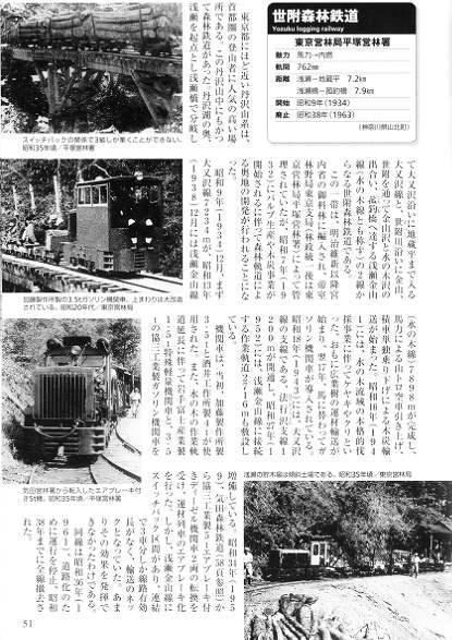世附軌道の記事.jpg