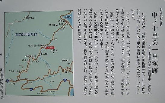 中ノ七里一里塚.jpg