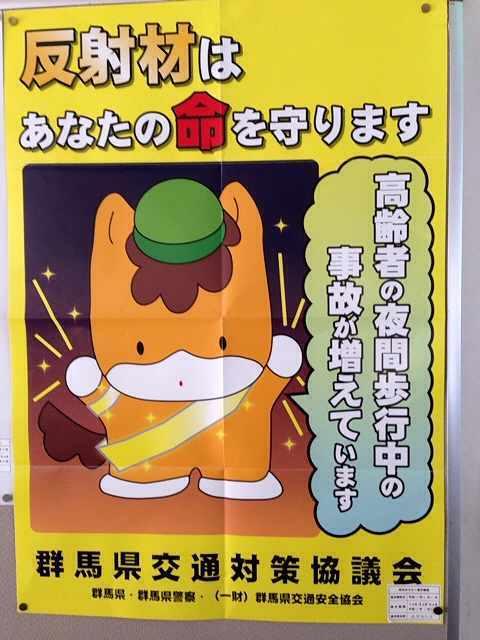 交通対策協議会のぐんまちゃん.jpg