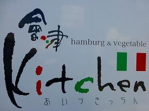 会津Kitchen拡大.jpg