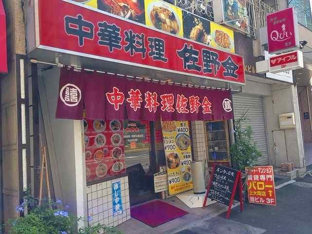 佐野金本店2.jpg