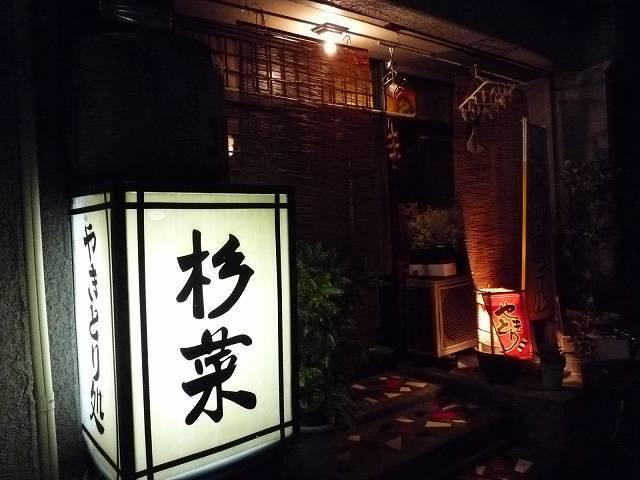 入らなかった店12.jpg