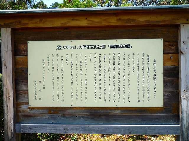 円蔵院説明版.jpg