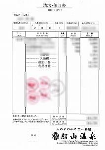 処理済~謎の領収書.jpg