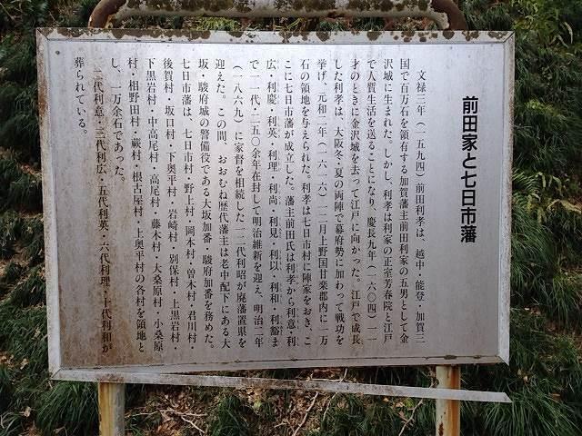 前田家と七日市藩解説版.jpg