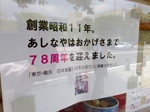 創業78周年.jpg