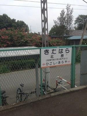 北原駅.jpg