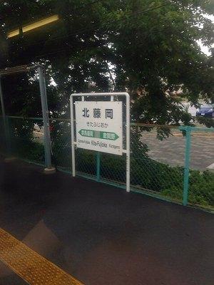 北藤岡駅1.jpg