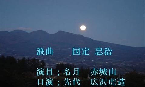 名月赤城山.jpg