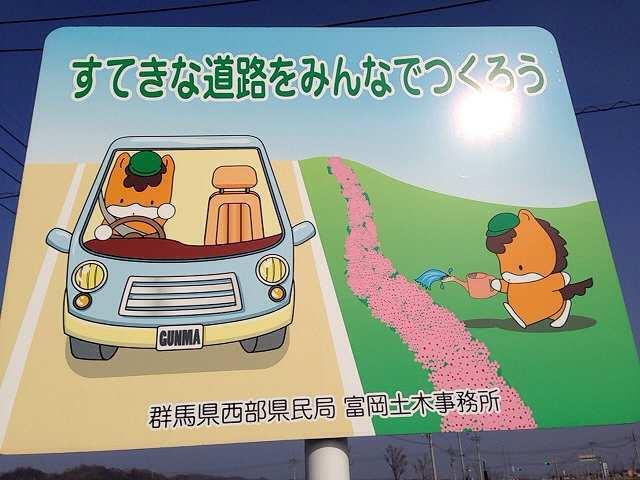 土木事務所のぐんまちゃん.jpg