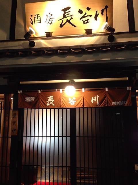 夜の長谷川3.jpg