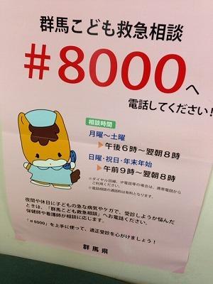 子ども救急相談ぐんまちゃん.jpg