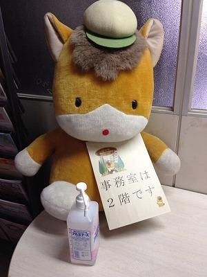 安中市役所のぐんまちゃん.jpg
