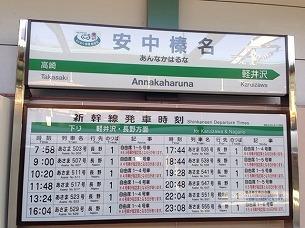 安中榛名駅1.jpg