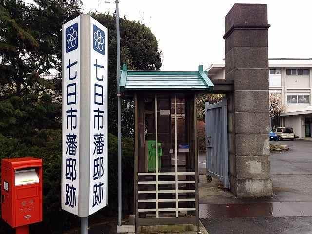 富岡高校(七日市藩邸跡)2.jpg