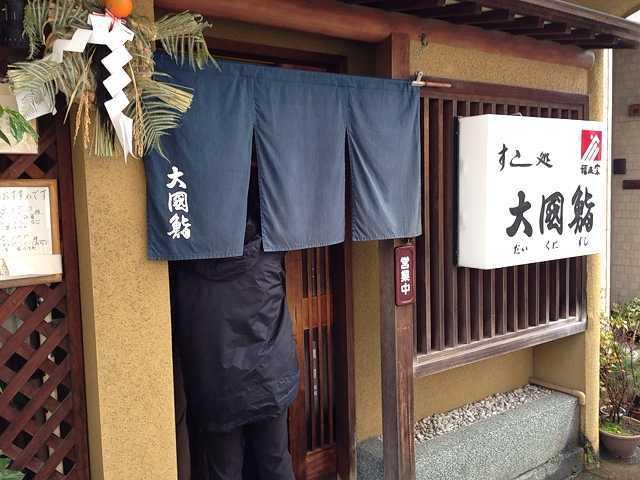 寿司処1.jpg
