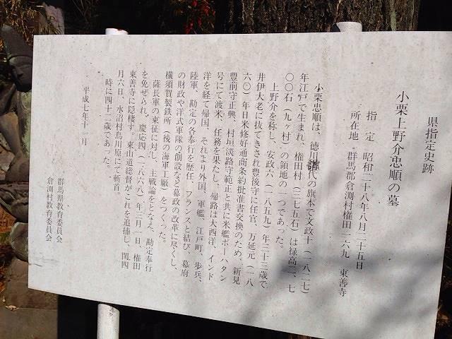 小栗上野介墓説明版.jpg