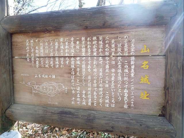 山名城説明版.jpg