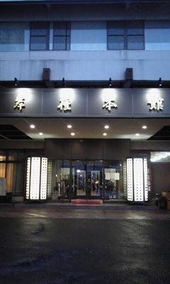 岸権旅館.jpg