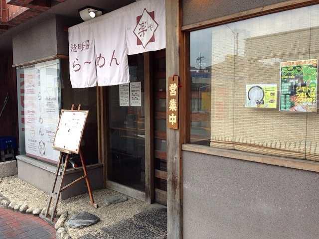 店の外観2.jpg