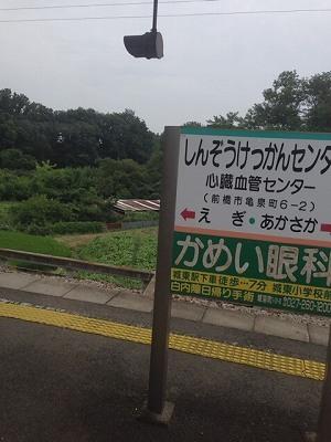 心臓血管センター駅.jpg