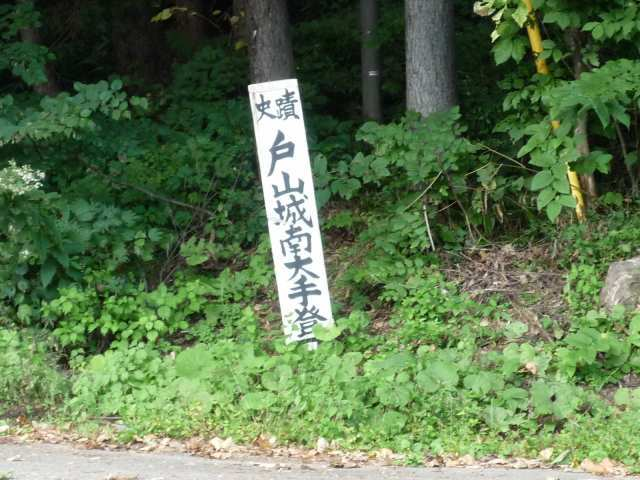 戸山城入口.jpg
