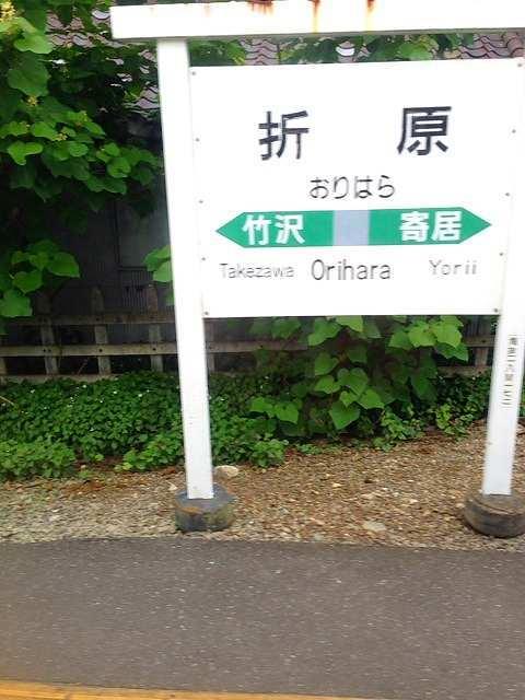 折原駅2.jpg