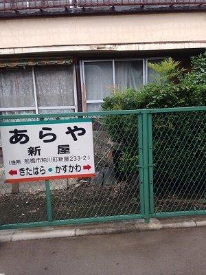 新屋駅.jpg