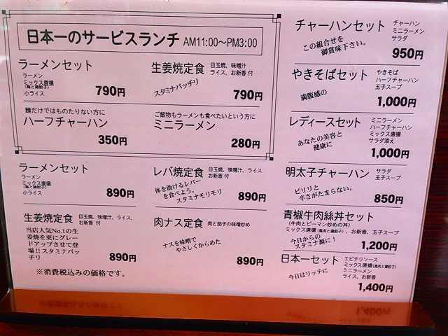 日本一のランチ.jpg