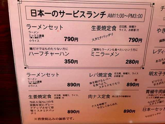 日本一のランチ拡大.jpg