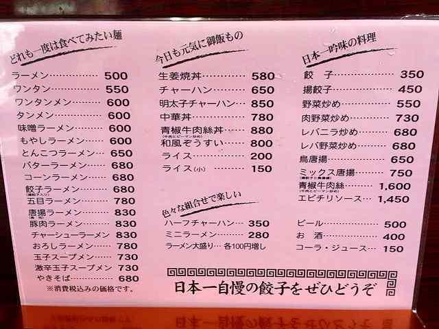 日本一の定番.jpg