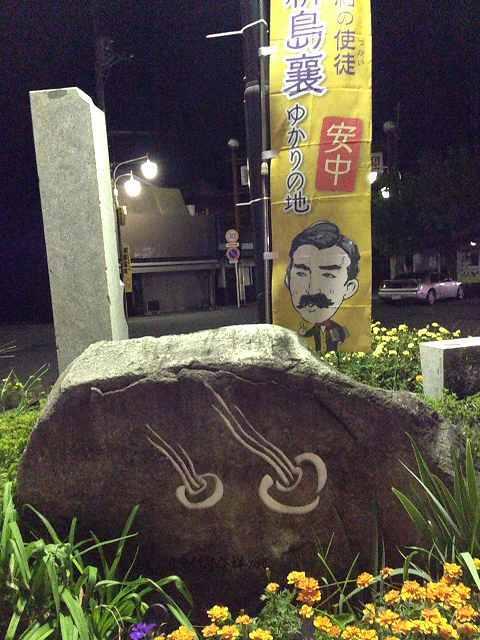 日本最古の温泉マーク.jpg