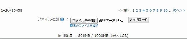 最大1GBになりました.jpg