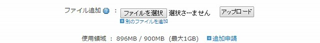 最期の追加申請.jpg